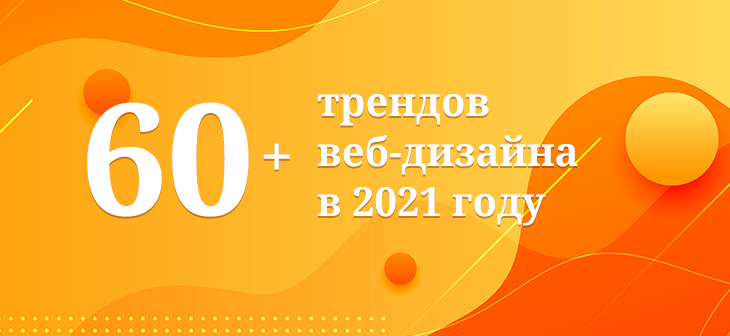 60+ трендов веб-дизайна в 2021 году