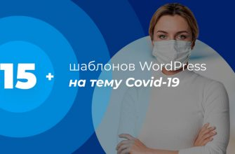covid-19 wordpress шаблоны