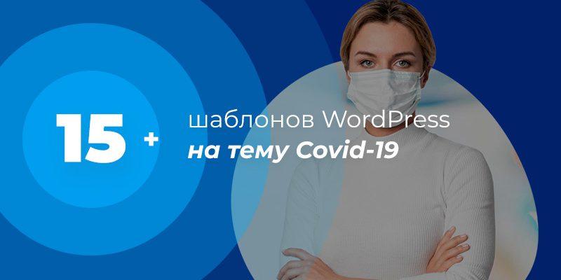 covid-19 wordpress шаблоны