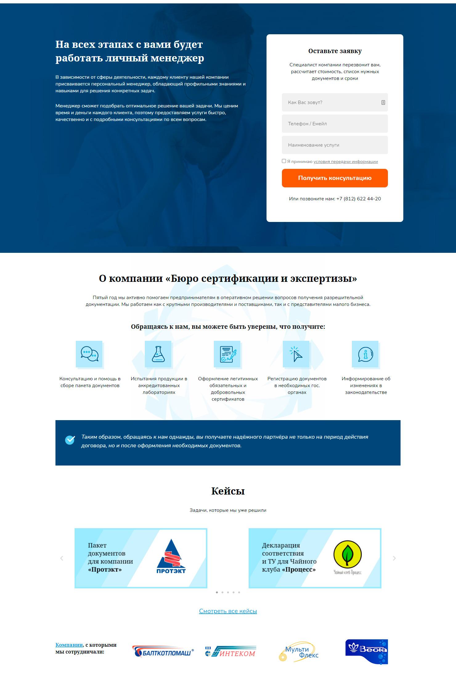 Кейс: Сайт компании Бюро сертификации и экспертизы