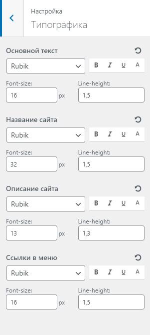 Настройки типографики