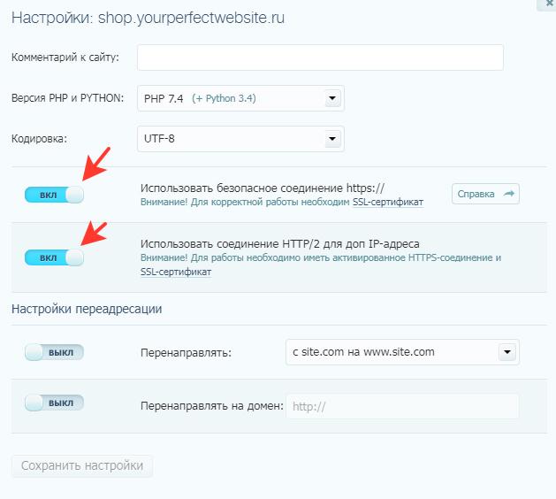Скриншот из админки хостинга Timeweb