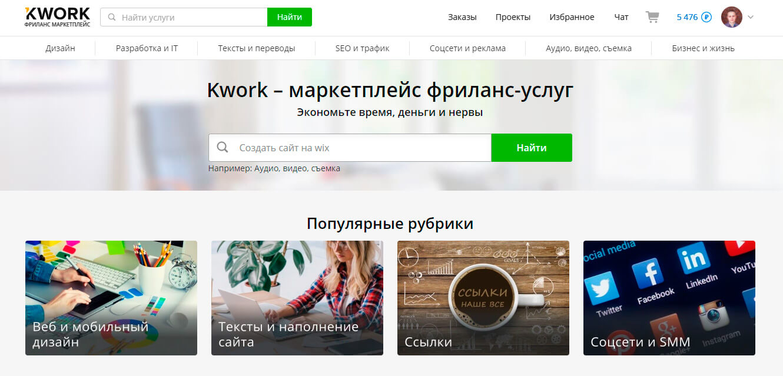 Магазин фриланс услуг Kwork