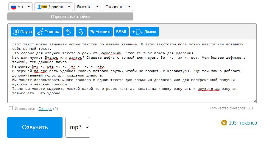 Визуальный редактор Звукограм