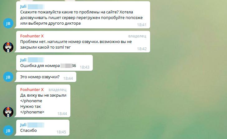 Пример поддержки из Телеграм-канала Звукограм