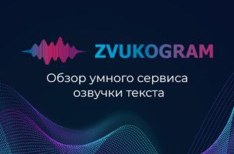Обзор Zvukogram