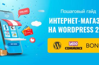 как создать интернет-магазин на WordPress в 2021 году