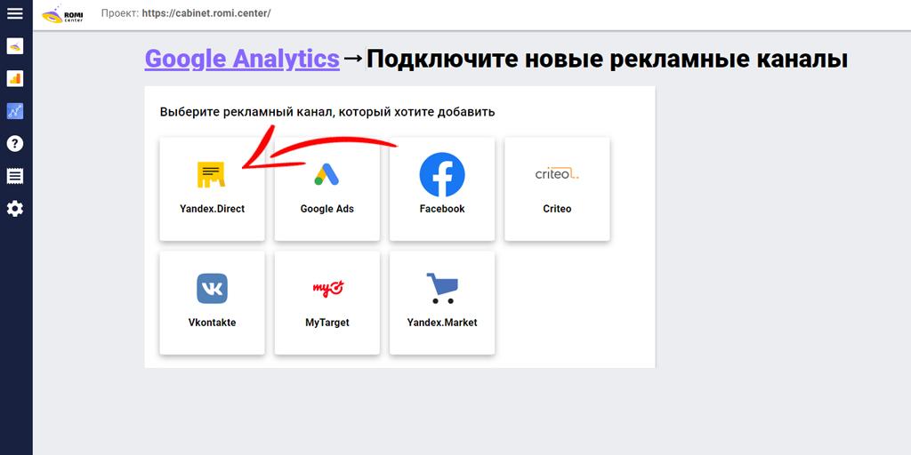 Настройка аналитики - шаг 3