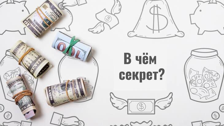 Секрет заработка больших денег
