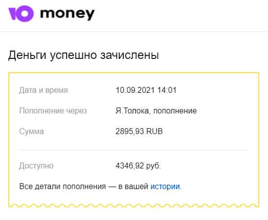 Вывод денег с Толоки