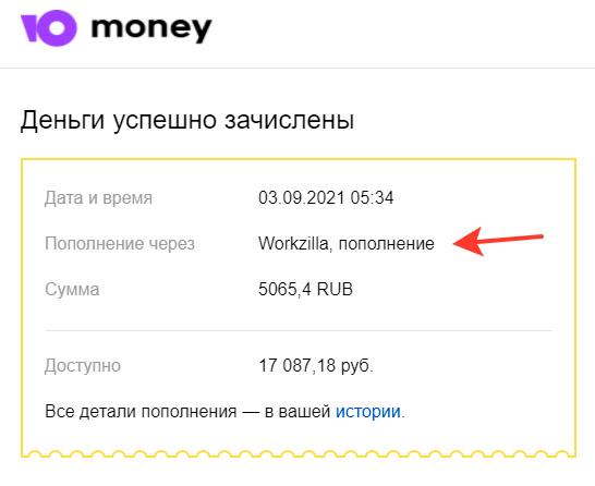Пример вывода денег